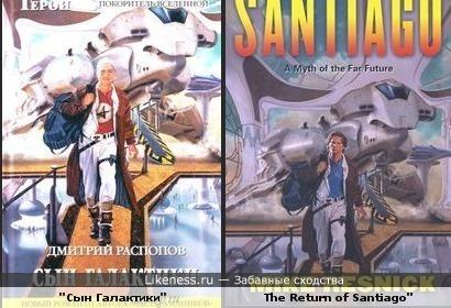 "Обложка книги ""Сын Галактики"" похожа на обложку книги Майка Ресника"