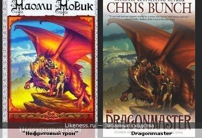 обложки книг похожи