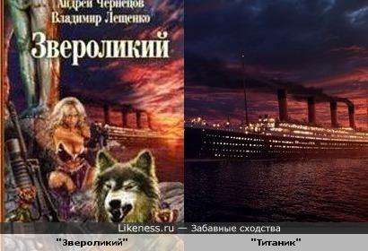 Титаник на обложке русской книги