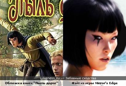 Фэйт на обложке русской книги