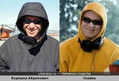 Воришка Абрамович похож на Славика