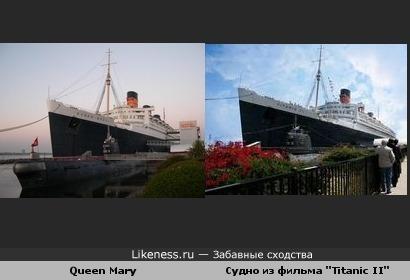 Queen Mary похож на Titanic II