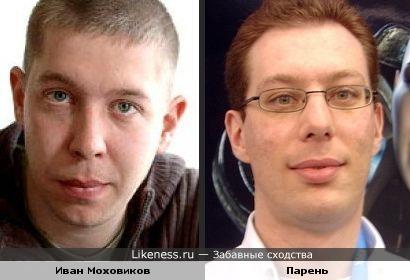 Парень похож на Ивана Моховикова
