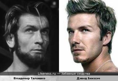 Владимир Талашко похож на Дэвида Бекхэма