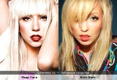 Леди Гага и Кэти Уайт похожи