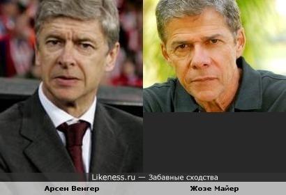 Жозе Майер похож на тренера Арсенала