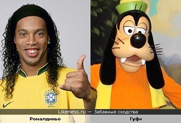 Роналдиньо похож на Гуфи