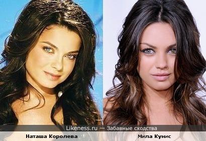 Наташа Королева и Мила Кунис похожи