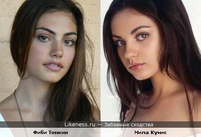 Фиби Тонкин похожа на Милу Кунис