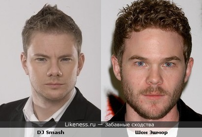 DJ Smash и Шон Эшмор похожи