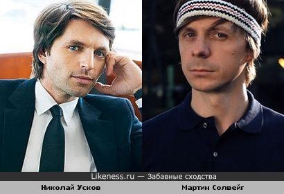 Николай Усков и Мартин Солвейг