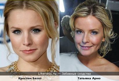 Кристен Белл и Татьяна Арно