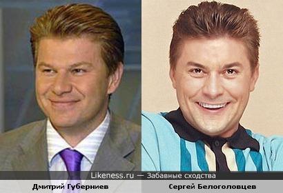 Дмитрий Губерниев похож на ведущего Сергея Белоголовцева