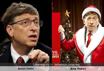 Билл Гейтс в новогодней рекламе МТС