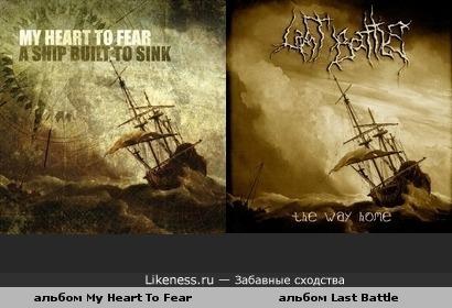 Обложка альбома Last Battle похожа на My Heart To Fear
