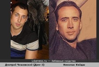 Дмитрий Чижевский похож на молодого Николаса Кейджа