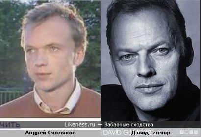 Андрей Смоляков и Дэвид Гилмор