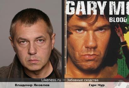 Актер Владимир Яковлев и музыкант Гэри Мур