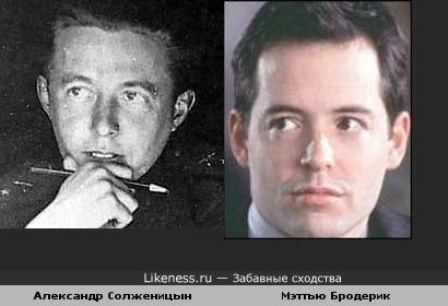 Мэттью Бродерик и Александр Солженицын