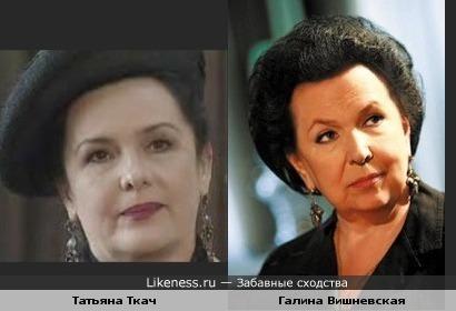 Галина Вишневская и Татьяна Ткач
