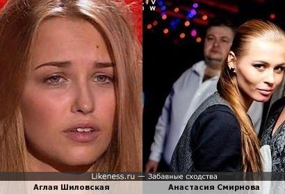 Анастасия Смирнова и Аглая Шиловская