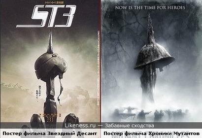 Постер фильма ST3 похож на постер фильма Motant Chronicles