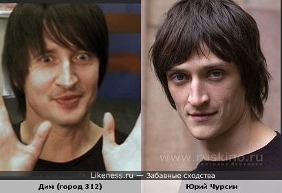 Дим похож на Юрия Чурсина