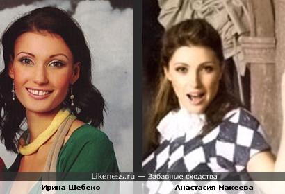 Ирина Шебеко похожа на Настю Макееву