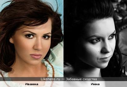 Иванна похожа на Инну