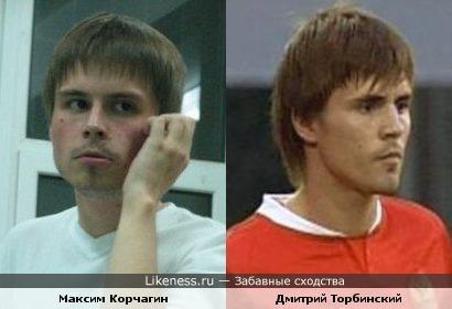 Максим Корчагин похож на Дмитрия Торбинского