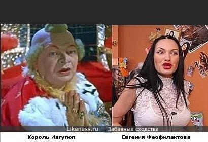 """Король Иагупоп (""""Королевство кривых зеркал"""") похож на Евгению Феофилактову"""