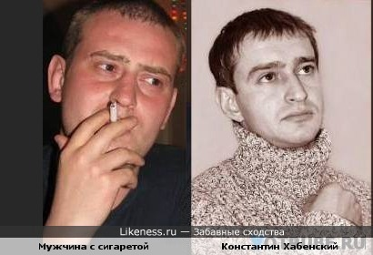 Мужчина с сигаретой похож на Хабенского