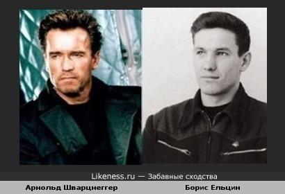 Арнольд Шварцнеггер и Борис Ельцин в молодости похожи