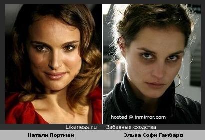 Натали Портман похожа на Эльзу Софи Гамбард