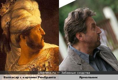 Валтасар с картины Рембранта похож на Ярмольника