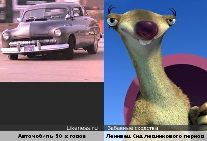 Автомобиль 50-х годов похож на ленивца ледникового периода