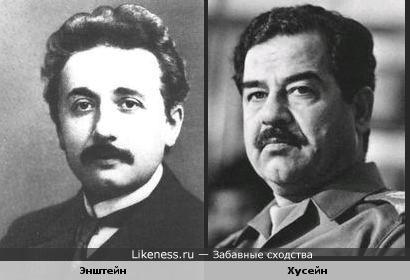 Саддам похож на Альберта