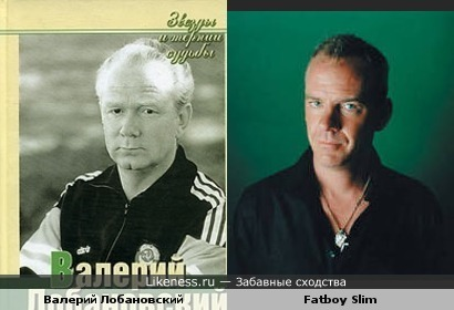 Fatboy Slim похож на Валерия Лобановского