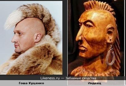 Гоша Куценко похож на старого индейца