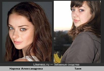 Таня похожа на Марину Александрову