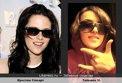 Татьяна похожа на Кристен