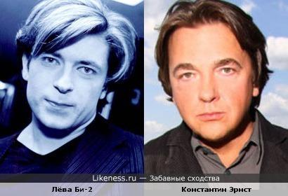 Лёва Би-2 похож на Константина Эрнста