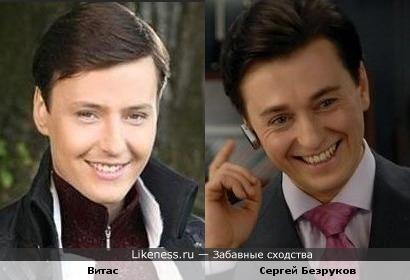 Витас похож на Сергея Безрукова