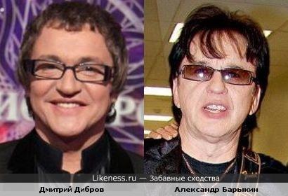 Дмитрий Дибров похож на Александра Барыкина