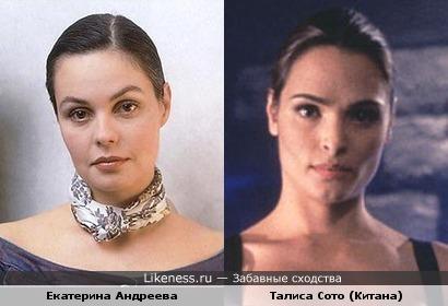 Екатерина Андреева похожа на Талису Сото (Mortal Kombat)