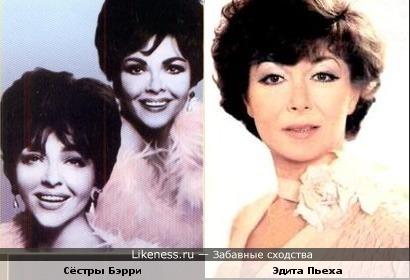 Эдита Пьеха - третья из сестёр Бэрри?