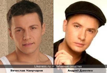Вячеслав Манучаров похож на Андрея Данилко