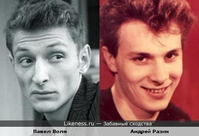Павел Воля похож на Андрея Разина в молодости