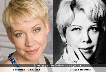 Татьяна Лазарева похожа на Тамару Носову