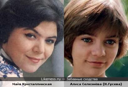 Майя Кристаллинская похожа на Алису Селезнёву